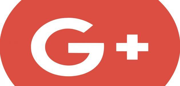 خدمات جوجل بلس