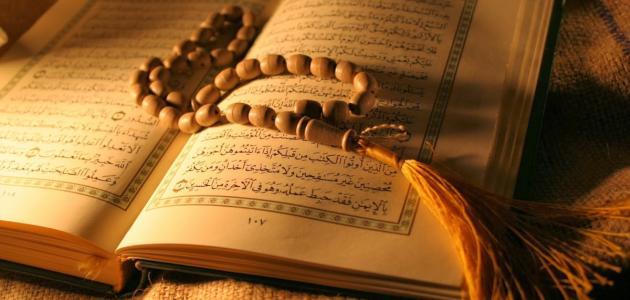 فضل قراءة سورة الواقعة قبل النوم