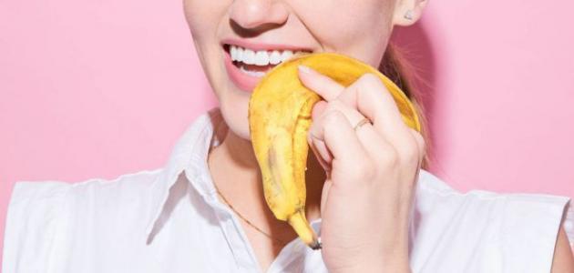 فوائد قشر الموز لتبييض الأسنان
