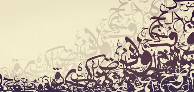 عدد مخارج حروف اللغة العربية