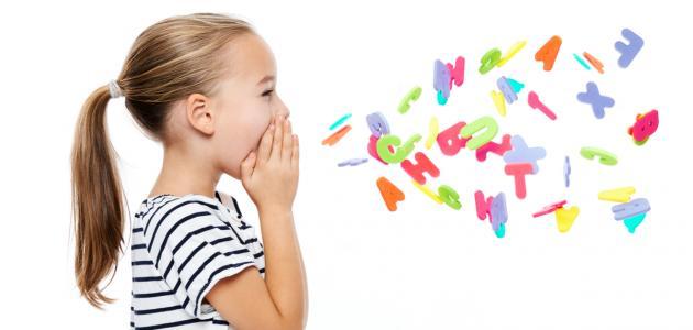 صعوبات النطق والكلام عند الأطفال
