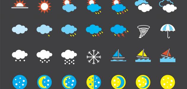 ما هي أحوال الطقس