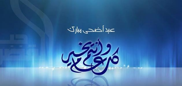 السعودية تعلن أوّل أيام عيد الأضحى المبارك