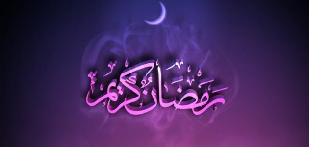 فوائد شهر رمضان للناس