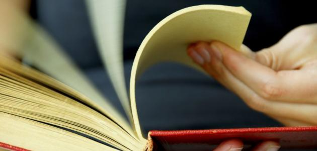 القراءة الفاعلة