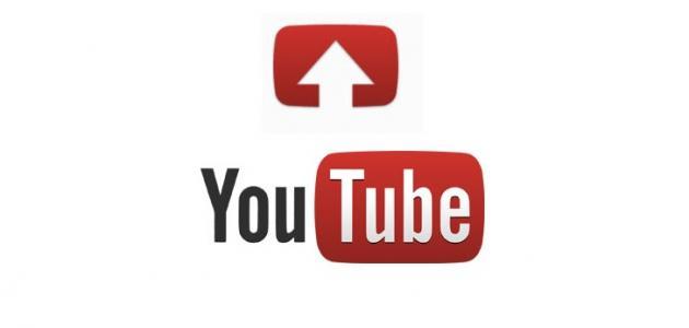 طريقة إضافة فيديو إلى اليوتيوب