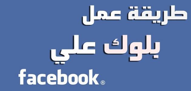 طريقة عمل بلوك لصديق على الفيس بوك
