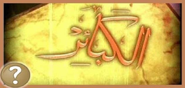 ما هي الكبائر في الاسلام
