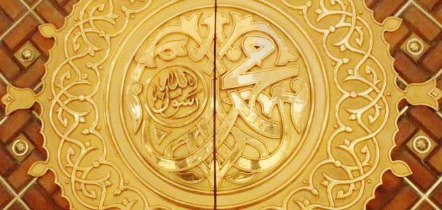 عدد وأسماء زوجات النبي