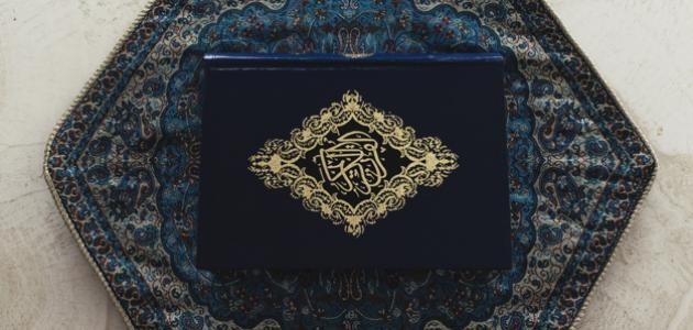 في أي يوم نزل القرآن