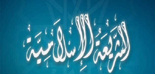 ما هي الشريعة الإسلامية
