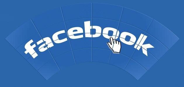 كيفية حذف حساب على الفيس بوك نهائياً
