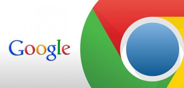 عمل كلمة سر لجوجل كروم