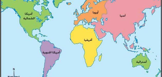 ما هي القارات