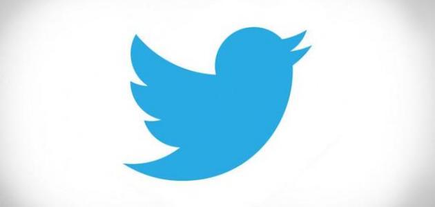 كيف أنزل التويتر