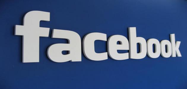 كيف يمكنني تعطيل حساب الفيس بوك