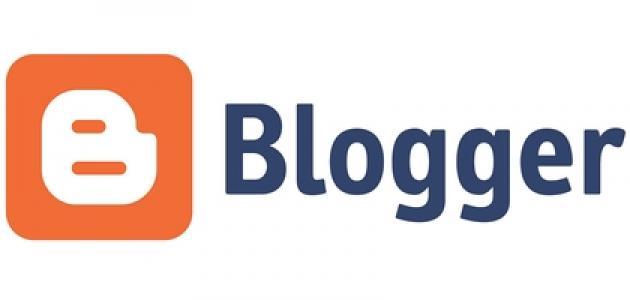 عمل مدونة مجانية على جوجل