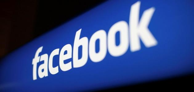 عمل حظر لشخص على الفيس بوك