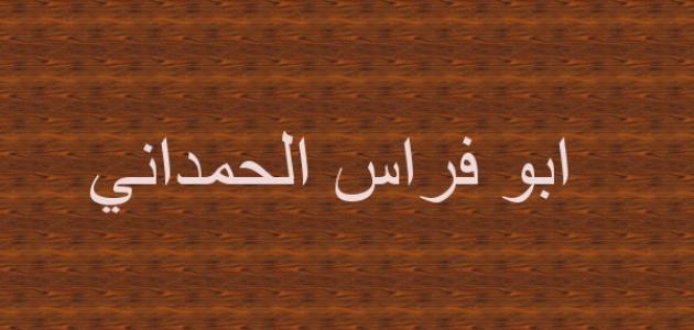 ابو فراس الحمداني اراك عصي الدمع