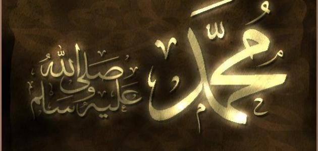 حب النبي
