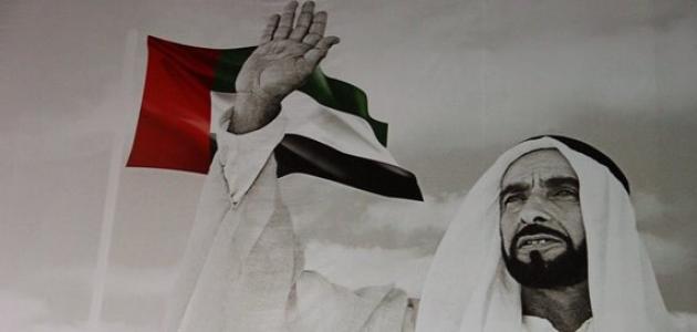 معلومات عامة عن الشيخ زايد