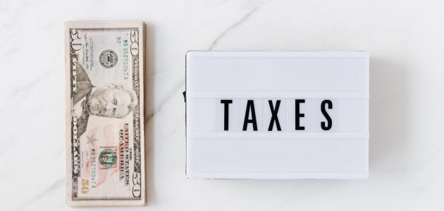 ما هي الضرائب