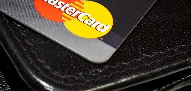 ما هي بطاقة الماستر كارد