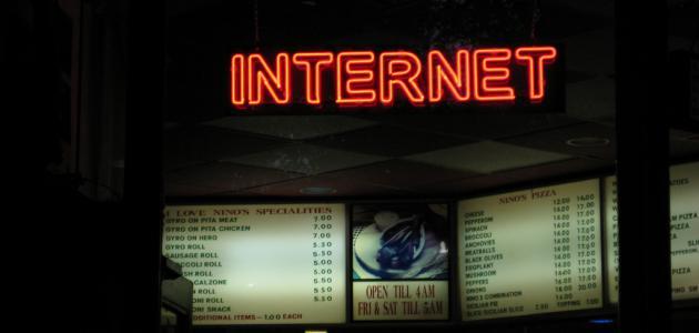 ما هي الخدمات التي يقدمها الإنترنت