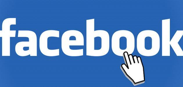كيفية الدخول إلى الفيسبوك