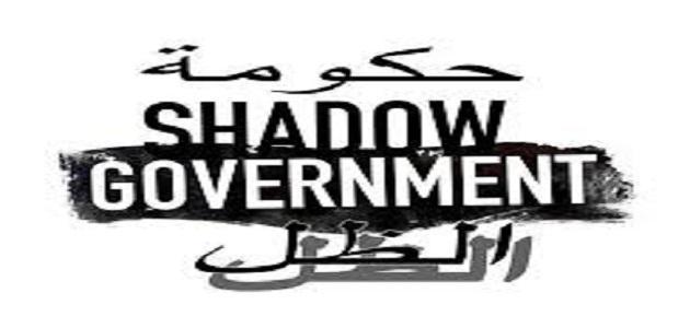 ما هي حكومة الظل