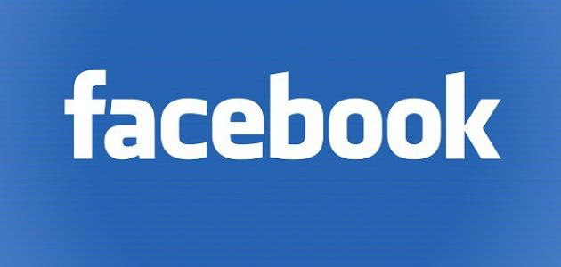 إضافة فيديو إلى الفيس بوك