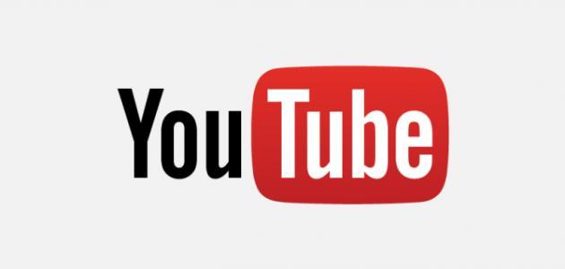 تعلم كيفية رفع الفيديو على موقع اليوتيوب