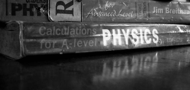ما هي الفيزياء