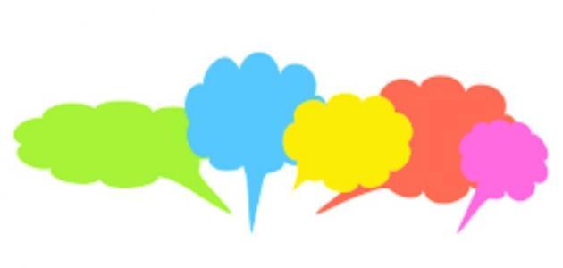 تعريف الحوار