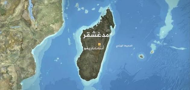 معلومات عن دولة مدغشقر
