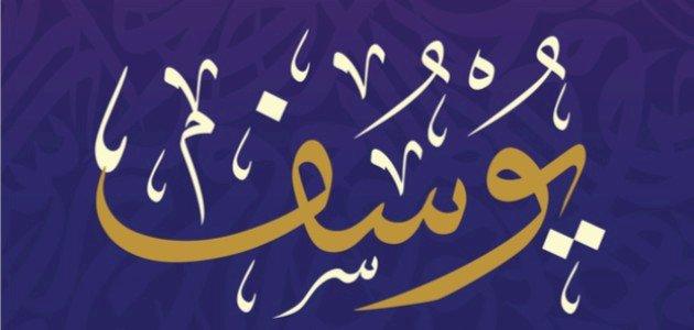 أسماء أبناء النبي يوسف عليه السلام