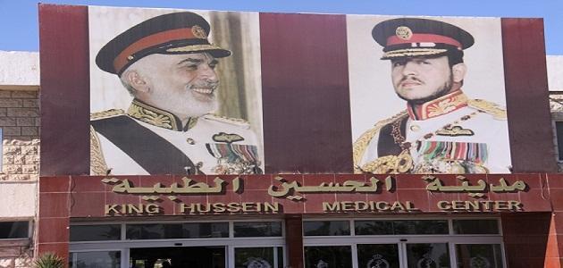مدينة الملك الحسين الطبية في الأردن