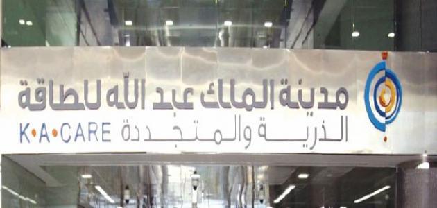 موقع مدينة الملك عبد الله للطاقة الذرية والمتجددة موضوع