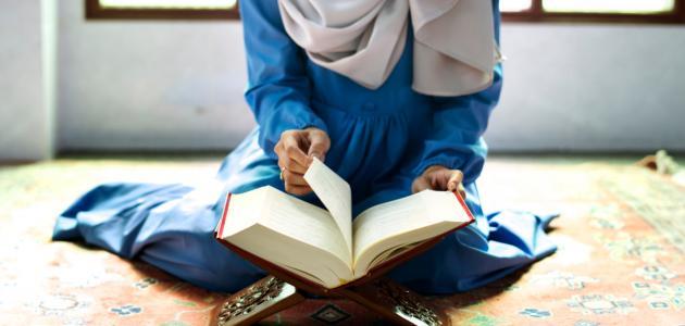 فضل قراءة القرآن الكريم يومياً