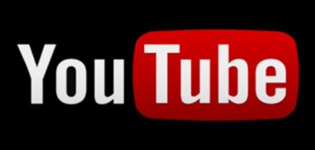 كيفية فتح قناة في اليوتيوب