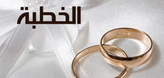 مراحل الخطبة في الإسلام