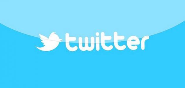 كيف أجعل حسابي في تويتر معتمداً