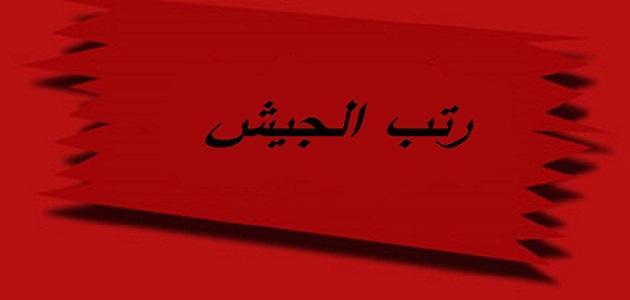 ما هي الرتب في قوى الامن الداخلي؟ | Al Joumhouria | الجمهورية | Newspaper |  Lebanon