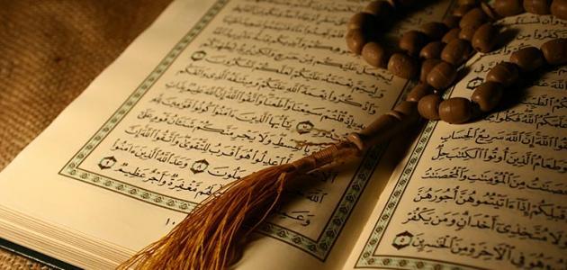 فضائل القرآن الكريم