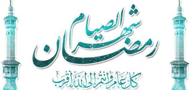 اجمل أدعية رمضان