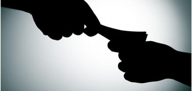 مظاهر الفساد الإداري والمالي