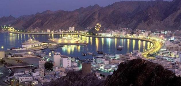 مدينة مسقط في سلطنة عمان