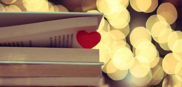 اجمل حكم عن الحب