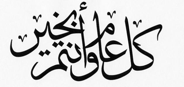 اجمل رسائل العيد