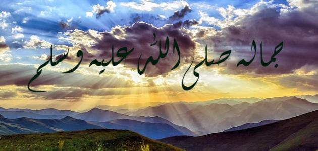 من مظاهر الجمال في هيئة الرسول صلى الله عليه وسلم